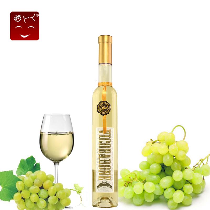 自然冰川甜白葡萄酒